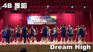 福德學校成果展示日 - 4B班舞蹈 - Dream High