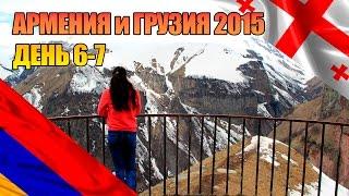 Армения и Грузия 2015. День 6-7, Грузия(На майские праздники 2015 мы решили отправиться в Закавказье, а именно в Армению и Грузию. В нашем распоряжени..., 2015-09-30T17:19:26.000Z)