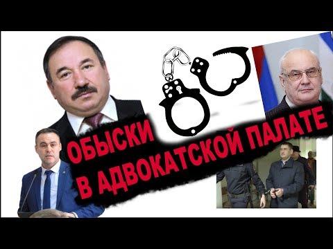 Обыски в Адвокатской палате Башкирии. 'Открытая Политика'. Специальный репортаж