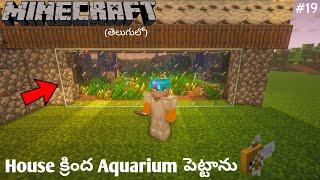 ఇంటి క్రింద Aquarium పెట్టాను …