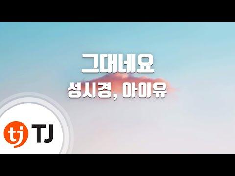 It's You 그대네요_Sung Si Kyung & IU 성시경,아이유_TJ노래방 (Karaoke/lyrics/romanization/KOREAN)
