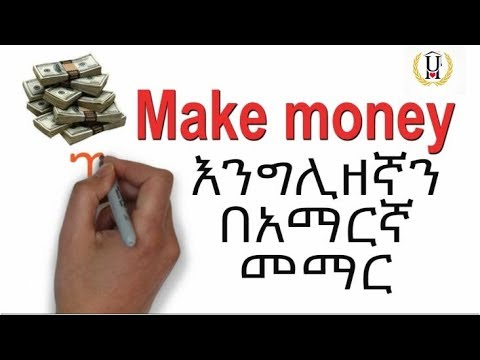    እንግሊዘኛን በአማርኛ መማር    English in Amharic    Learn English: MAKE ++++++++   Lesson:005 thumbnail