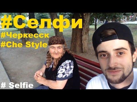 город черкесск знакомства
