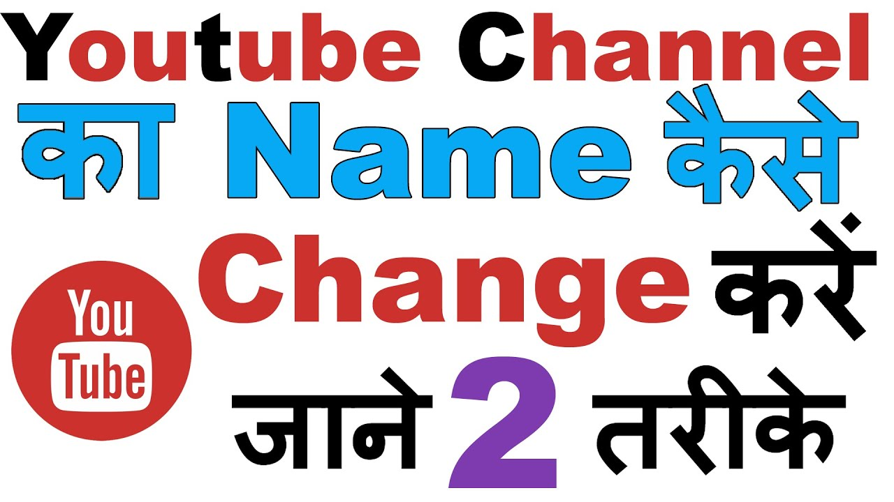 How to Change YouTube Channel Name   यूट्यूब चैनल का नाम कैसे बदलें ?   ( चैनल का नाम कैसे चेंज करे)