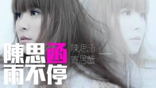 JOY RICH 新歌 陳思函   雨不停台劇飯糰之家片尾曲完整發行版