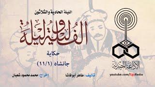 اسمع «ألف ليلة وليلة»: جانشاه.. ساكن جزيرة الصندل (الحلقة 31) | المصري اليوم