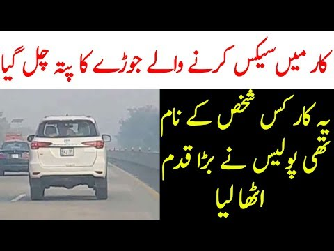 Finally Fortuner Car In Islamabad Motorway Reality Revealed | Apni Awaz