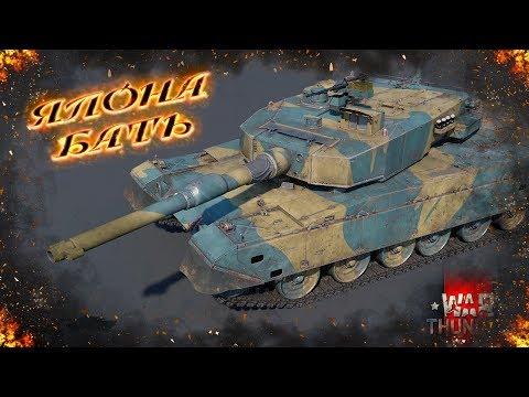 War Thunder : Type 90 - Япона Бать