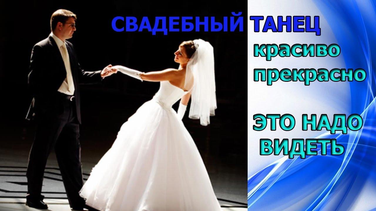 Красивый танец на свадьбе невесты и жениха видео