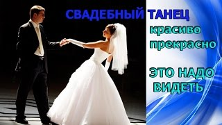 Очень КРАСИВЫЙ ПЕРВЫЙ ТАНЕЦ жениха и невесты СВАДЬБА 22.04.2017.Танцуют красиво первый танец свадьба