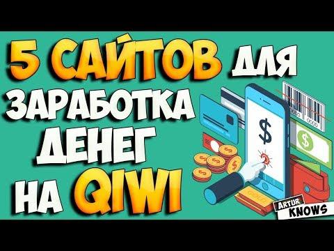 Как заработать деньги Без вложений на киви кошелек! Простой способ заработка