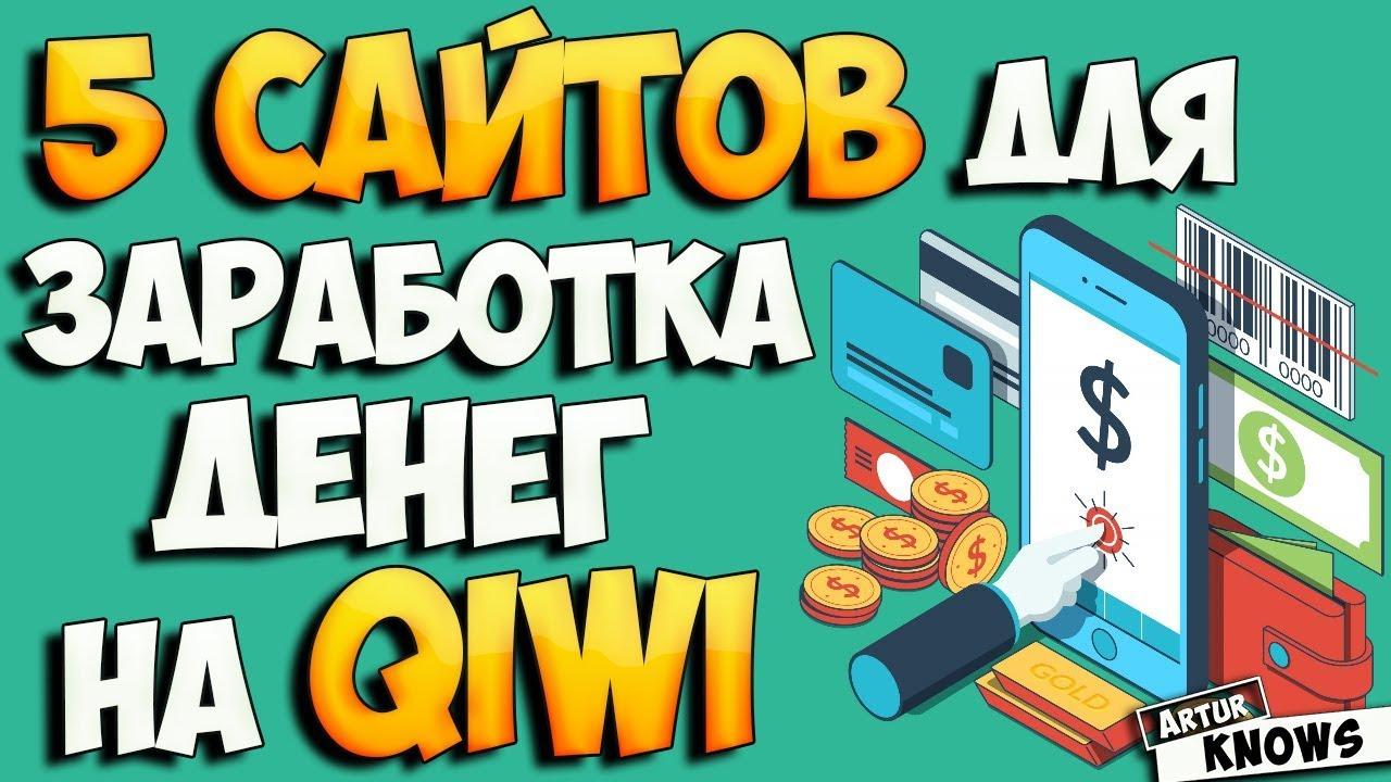 Заработок на Автомате на Киви |  Как Заработать Деньги на Киви Кошелек!