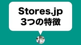 会員制ビジネスにおすすめの決済代行サービスStores.jp3つの特徴