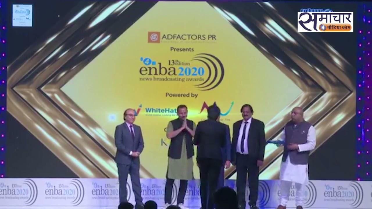 Enba अवार्ड में किसने जीता Best Coverage of Entertainment English का अवार्ड ! देखिए
