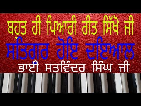 Learn Shabad Satgur Hoe Dayal (Bhai Satwinder Singh )On Harmonium