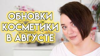 Бьюти обновки покупки косметики в августе Figurista blog