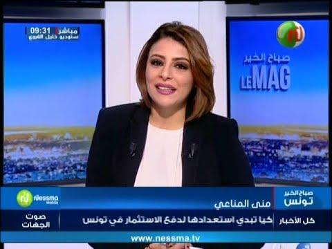 Sbeh El Khir Le Mag Du  Jeudi 28 Décembre 2017