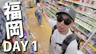 Mai-san在藥妝店Freestyle購物...!! | 福岡 Day 1