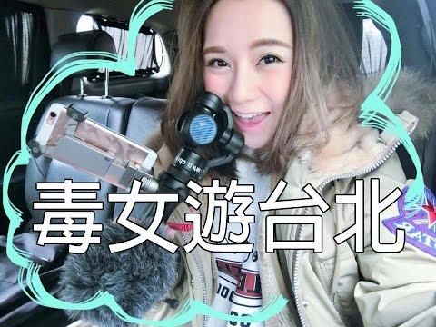 譚杏藍 Hana Tam - 毒女遊台北  [我終於吃到康熙來了推薦的美食]