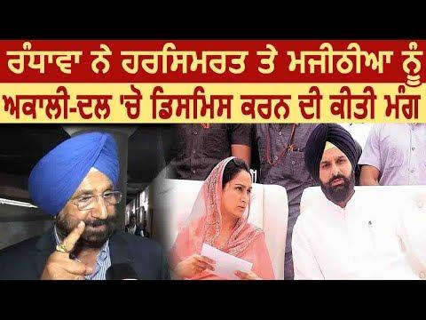 Exclusive Interview-Sukhjinder Randhwa बोले Harsimrat Badal और Majithia को Akali Dal करे Dismiss