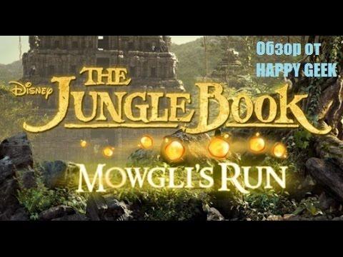 скачать фильм книга джунглей на андроид