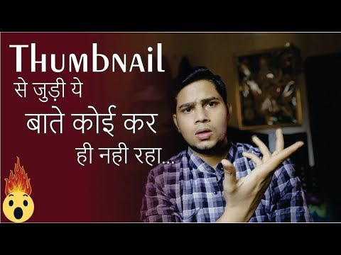 Thumbnail | Important Tips + Tutorial + Best Software for | Beginners | हिन्दी़] | Sonu Stark thumbnail