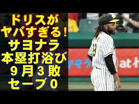 阪神タイガース、ドリスが痛恨被弾でサヨナラ負け!藤川も同点被弾で中継ぎ陣大ピンチ!