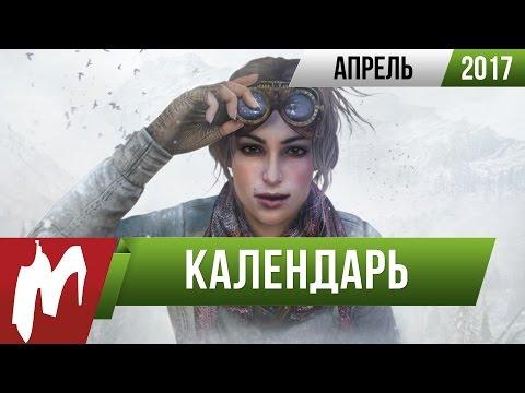 Календарь Игромании: Апрель 2017 (Warhammer 40.000: Dawn of War 3, Syberia 3, Outlast 2)