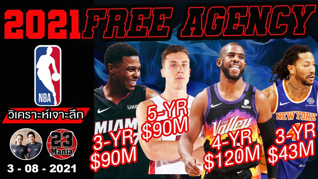 สรุป Free Agency เด่นๆวันแรก!!