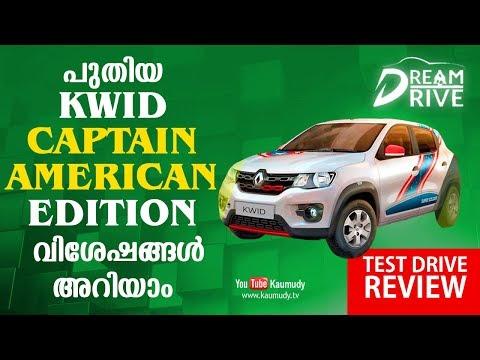 പുതിയ KWID CAPTAIN AMERICAN EDITION വിശേഷങ്ങള് അറിയാം | Dream Drive | EP 240