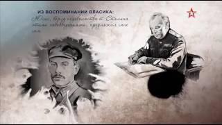 Власик - Человек за спиной Сталина .История жизни и карьеры главного охранника Сталина