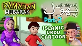 ISLAMIC URDU CARTOON ON RAMADAN : ALI PART - 02