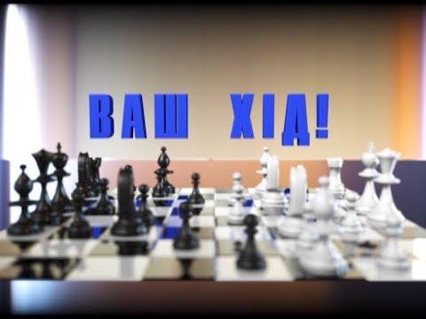 шахи онлайн грати безкоштовно
