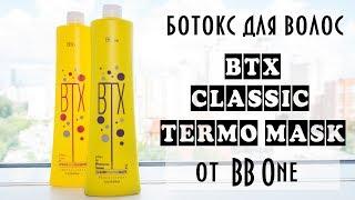Відеоінструкція ботокс для волосся BTX Classic Termo MASK BB One