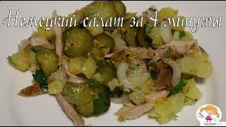 Немецкий салат за 4 минуты - пикантный салатик на скорую руку!