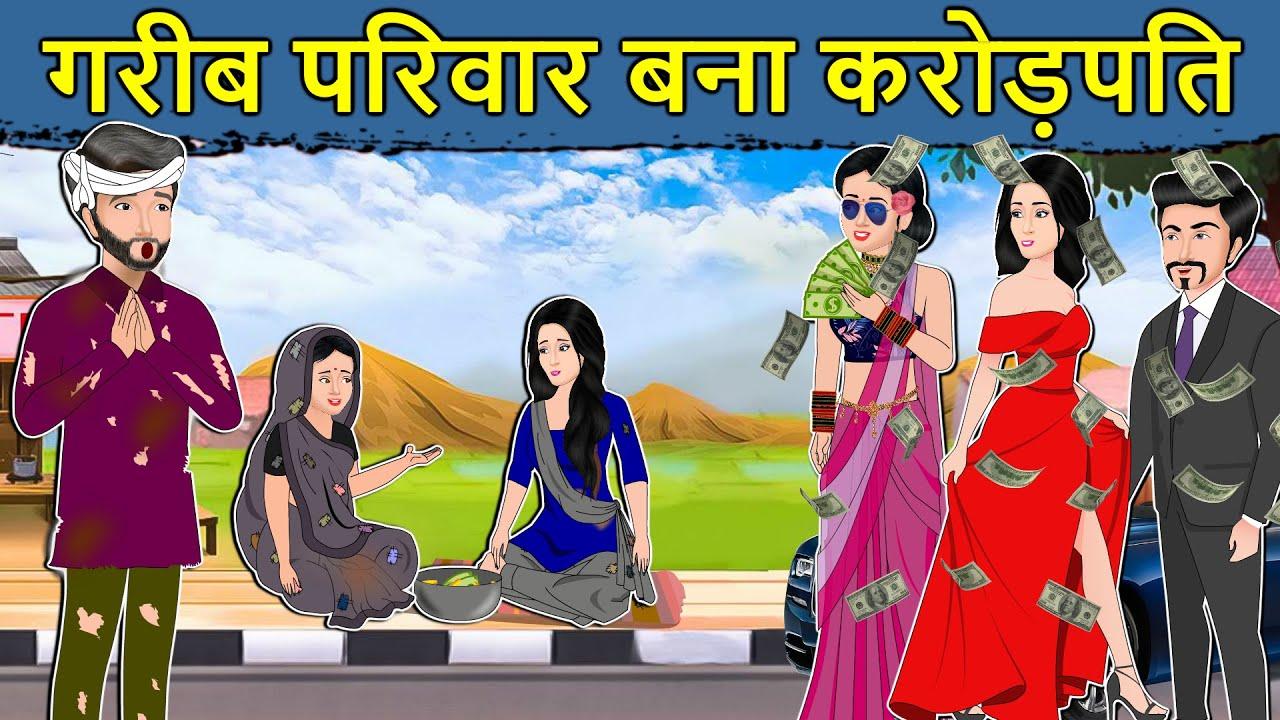 Kahani गरीब परिवार बना करोड़पति: Saas Bahu Ki Kahaniya   Hindi Moral Stories   Hindi Kahaniya