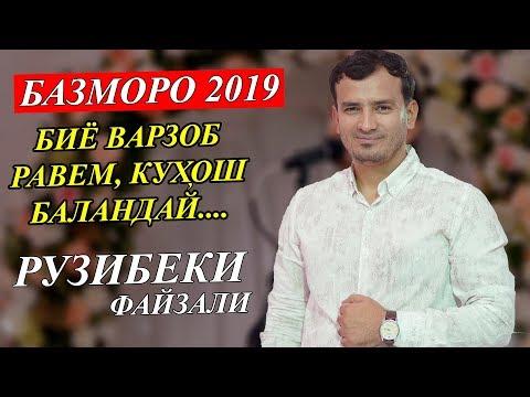 Рузибеки Файзали-Туёна  2019   Ruzibeki Fayzali-Tuyona 2019