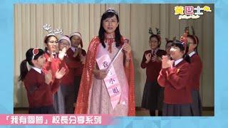 Publication Date: 2021-08-14   Video Title: 「我有個夢」校長分享系列:梁淑儀校長