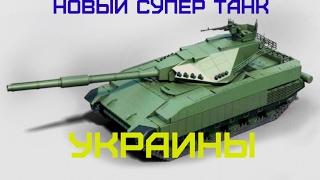 Новый СУПЕР ТАНК УКРАИНЫ!!! АРМАТА vs ТИРЕКС/ Танк ЗСУ лутший в Украине