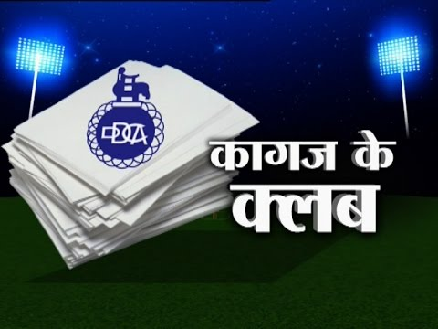 ABP News Exclusive: This is how cricket clubs under DDCA are committing scams