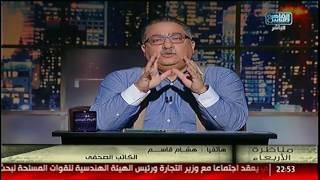 مع ابراهيم عيسى | مداخلة خاصة مع الكاتب ضياء رشوان والكاتب الصحفى هاشم قاسم