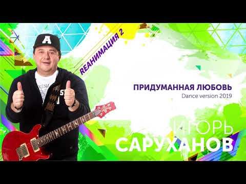 Игорь Саруханов - Придуманная любовь. Dance version 2019