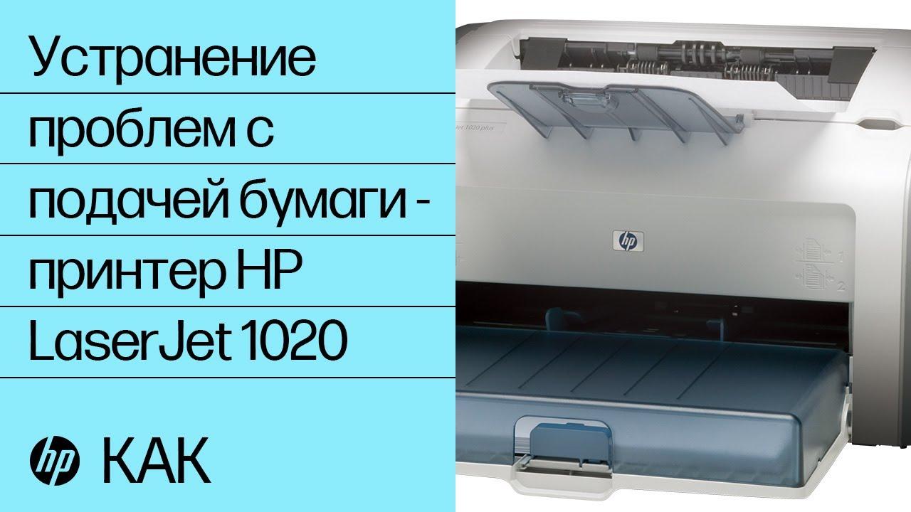 принтер hp 3005 инструкция