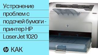Усунення проблем з подачею паперу — принтер HP LaserJet 1020