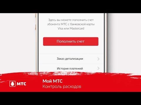 Приложение «Мой МТС»    Контроль расходов
