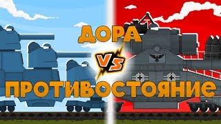 Дора противостояние мультики про танки