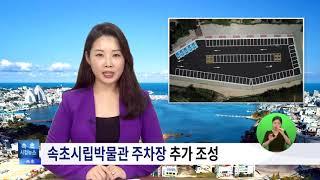제1108호 속초시정뉴스