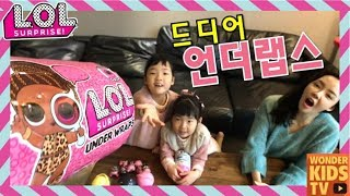 두근두근~ LOL서프라이즈 언더랩스 2 시크릿코드! LOL Surprise Under wraps review