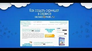 Как сделать скриншот с помощью Облако@mail ru