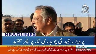 Headlines 10 AM - 16 January - Aaj News